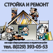 Все виды общестроительных и отделочных работ в Жлобине