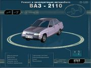 Руководства по ремонту автомобилей